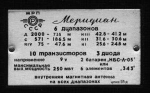 Приёмник Меридиан. Производство СССР. Табличка на задней крышке приёмника.