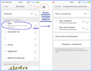 Настройка смартфона для подключения беспроводной гарнитуры