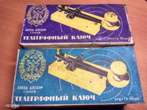 Учебный телеграфный ключ производства завода ДОСААФ г.Киев, СССР