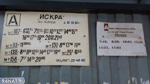 Bus timetable stop Iskra. Yurya Kirov